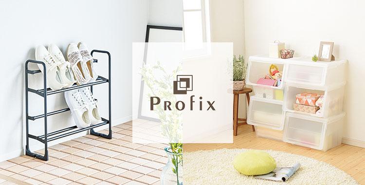 PROfix (プロフィックス)