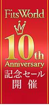 フィッツワールド 10周年記念セール開催