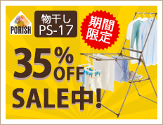 物干しPS-17 35%OFF SALE中!