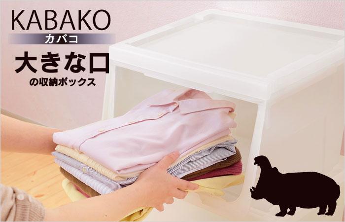 天馬・プロフィックスKABAKO(カバコ)